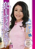 犯してください!〜夫しかしらない人妻願望〜  島田響子45歳・横山久美子