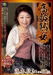 高齢熟女  藤本敏江60歳