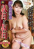 夢の近〇相姦 義母と叔母 高橋千鶴51歳・二ノ宮和子