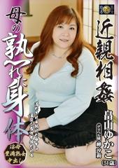 近親相姦 母の熟れた身体 畠山ゆかこ51歳・岬汐莉