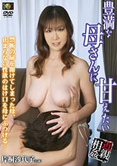 近親相姦 豊満な母さんに甘えたい 片桐沙代子42歳