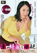 妻の綺麗な母親 彩美ルリ子50歳・澄川みお