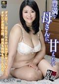 近親相姦 豊満な母さんに甘えたい 平亜矢子48歳