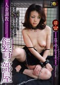 人妻調教 飼育の部屋 篠崎智美46歳