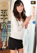 近〇相姦 五十路の叔母さん 菊川佐智江50歳