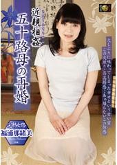 近親相姦  五十路母の再婚 福浦那緒美53歳