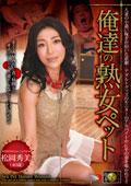 俺達の熟女ペット 松岡秀美40歳