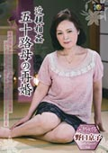 近親相姦 五十路母の再婚 野口京子52歳