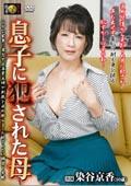 息子に犯された母 染谷京香50歳