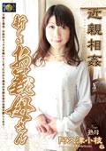 近親相姦 新しいお義母さん 阿久津小枝45歳