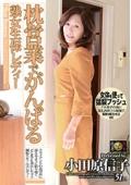 枕営業でがんばる熟女生保レディー 小田原信子51歳