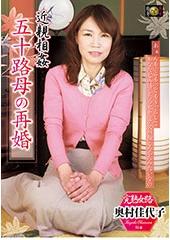 近〇相姦 五十路母の再婚 奥村佳代子51歳