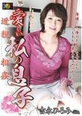 近親相姦 愛しい私の息子 吉永ひろみ45歳