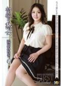 初撮り熟女 湯川みなき38歳