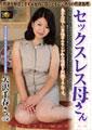 セックスレス母さん 矢沢千春41歳