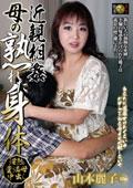 近親相姦 母の熟れた身体 山本麗子50歳