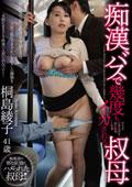 痴漢バスで幾度もイカされる叔母 桐島綾子 41歳