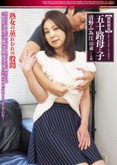 親族相姦 五十路母と子 清野ふみ江 55歳