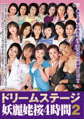 ドリームステージ 妖麗姥桜4時間2