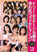 ドリームステージ 美熟女垂れ乳ベストセレクション240分2