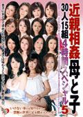 近〇相姦  母と子30人15組4時間スペシャル 5