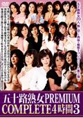 五十路熟女PREMIUM COMPLETE 4時間 3