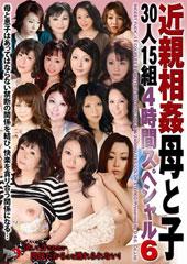 近〇相姦 母と子30人15組4時間スペシャル 6