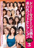 ドリームステージ 美熟女垂れ乳ベストセレクション240分3