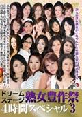 ドリームステージ  熟女豊作祭4時間スペシャル3