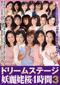 ドリームステージ 妖麗姥桜4時間3