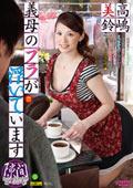 義母のブラが浮いています 高嶋美鈴37歳