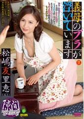 義母のブラが浮いています 松嶋友里恵43歳