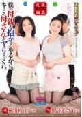 僕の母親を抱かせてやるから、キミの母さんをヤらせてくれ。 横山紗江子 中島美奈子