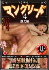 マングリード 4 熟女編