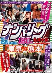 全国ナンパ・リーグ180分熱闘中継! 「東京VS熊本」 渋谷で美人をヤッチャエッヨイヨイヨイ〜そっだけん熊本女が一番むぞらしかとです〜