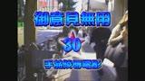 御意見無用 凌辱電影30 浅野京子0