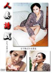 人妻誘戯 もて遊ばれる男達47 雪村奈美30歳
