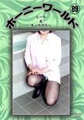 ホーニーワールド89 ヒール&オールスルー 夏木ケイ