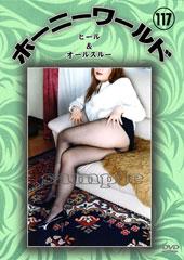 ホーニーワールド117 ヒール&オールスルー 藤原あみ