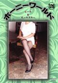 ホーニーワールド126 ヒール&オールスルー 桃井花奈