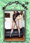 ホーニーワールド130 ヒール&オールスルー 日浦由美