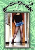 ホーニーワールド133 ヒール&オールスルー 海老沢京子
