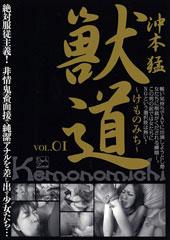獣道 絶対服従主義 Vol.1