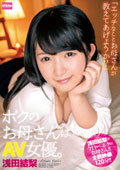 ボクのお母さんはAV女優。浅田結梨