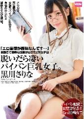 エロ妄想が趣味なんです…真面目で華奢な眼鏡が似合う文系女子は脱いだら凄いパイパン巨乳女子。黒川さりな
