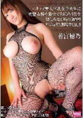 Hカップ美人巨乳女子大生に変態衣装を着せて恥じらう姿を楽しみながらの追撃!!エビ反り!!連続中出し!! 若宮穂乃