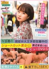 今話題の現役W大文学部在籍中のショートカット美人 渡辺まお(19) デビューDVD