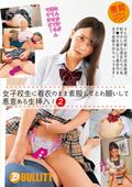 悪質シロウトナンパ 女子校生に着衣のまま素股してとお願いして悪意ある生挿入!2