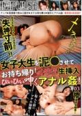 女子大生を泥●させてお持ち帰り!メキメキ生挿入ひぃひぃ呻くアナル姦!#03
