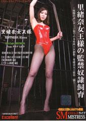 MISTRESS LIVE vol.15 里緒奈女王様の監禁奴隷飼育